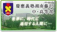 慶應義塾湘南藤沢中・高等部 世界に、時代に通用する人間に…